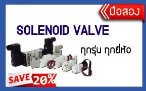 SOLENIOD VALVE ทุกรุ่น  ทุกยี่ห้อ (สินค้ามือสอง) ลดราคา 20 %