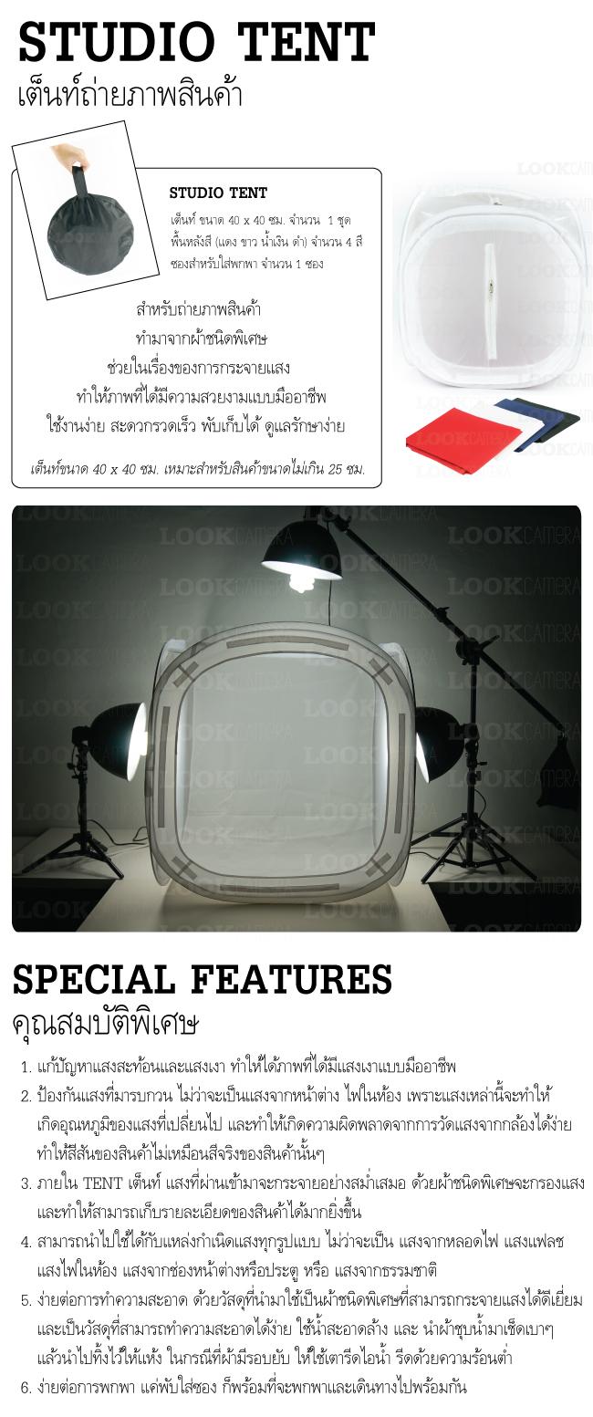 Lookcamera Studio tent 4040 p1