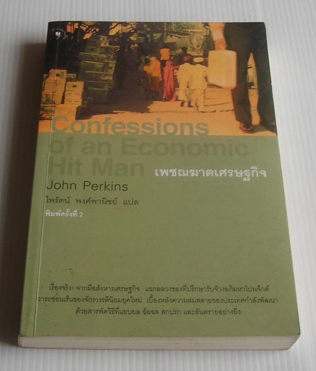 เพชฌฆาตเศรษฐกิจ / John Perkins / ไพรัตน์ พงศ์พานิชย์