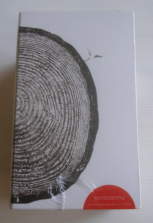 ชุดวรรณกรรม จากการสัมผัสเรียนรู้ท้องถิ่น พ.ศ. ปัจจุบัน / รวมนักเขียน [9 เล่ม]