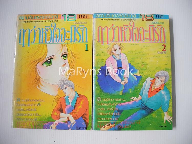 ฤาว่าหัวใจจะมีรัก 2 เล่มจบ / maeda Etsuko