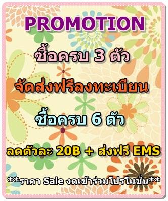 Promotion Dressingroom99.net ร้านขายส่งเสื้อผ้าแฟชั่นราคาถูก