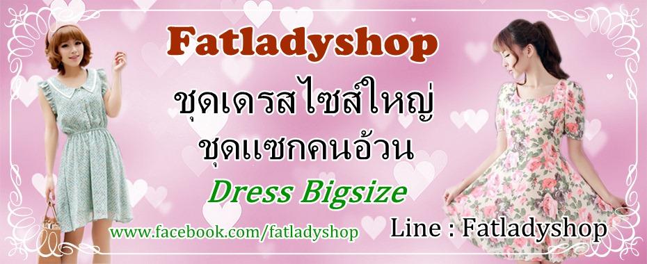 เสื้อผ้าคนอ้วน fatladyshop