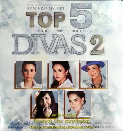 MP3 Top5 Divas2 คริสติน่า+ใหม่+แอม+โบ สุนิตา+มาช่า