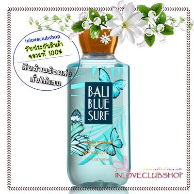 Bath & Body Works / Shower Gel 295 ml. (Bali Blue Surf) *Limited Edition
