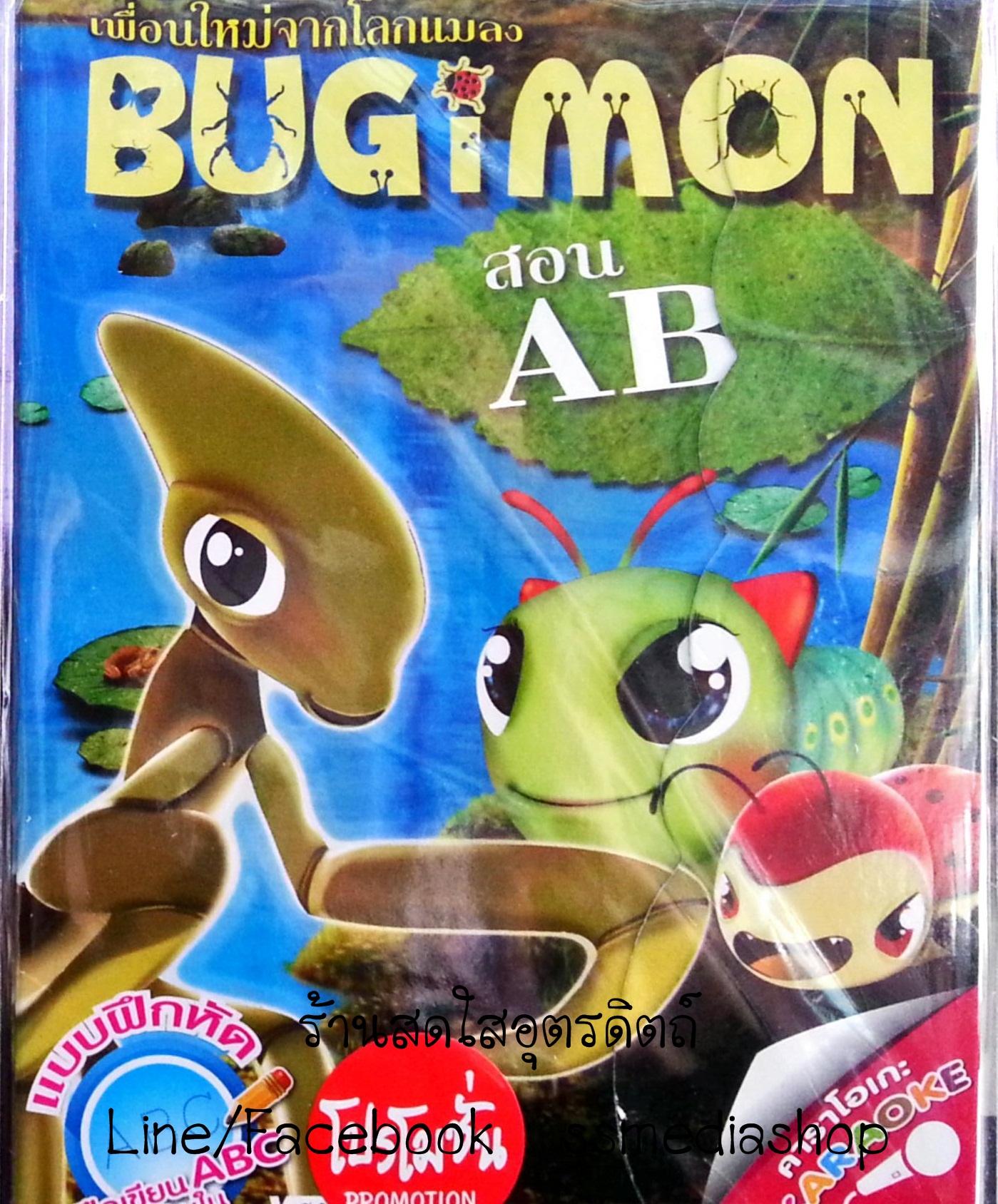 VCD เพื่อนใหม่จากโลกแมลง สอน ABC