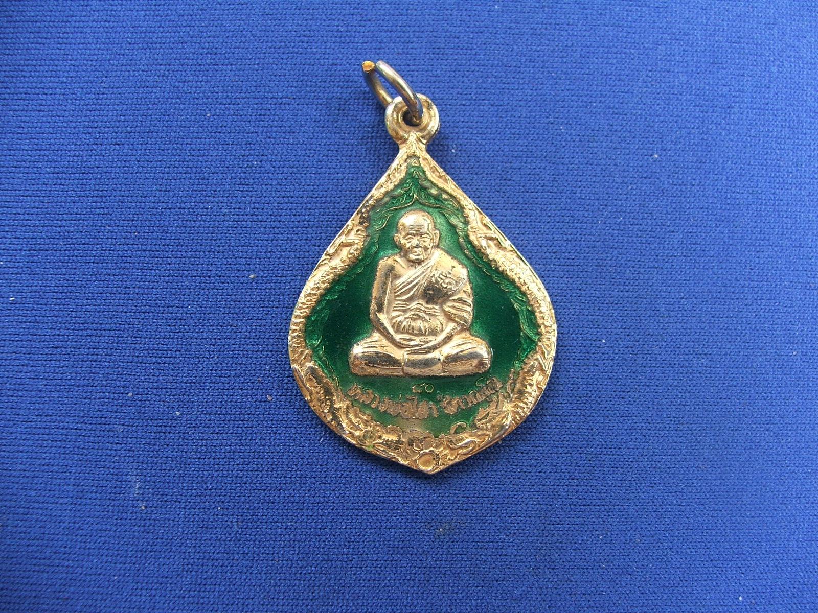 หลวงพ่อไสว ลงยา ที่ระลึกปิดทองฝังลูกนิมิต วัดปรีดาราม(ยายส้ม) ๒๕๔๔