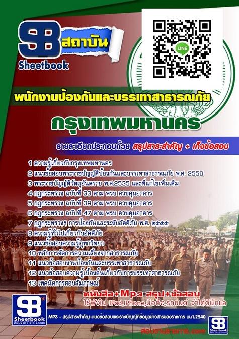 คู่มือสอบ พนักงานป้องกันและบรรเทาสาธารณภัย กรุงเทพมหานคร
