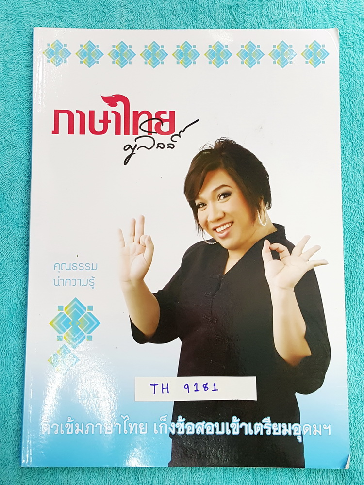 ►ครูลิลลี่◄ TH 9181 ติวเข้มภาษาไทย เก็งข้อสอบเข้าเตรียมอุดม จดครบเกือบทั้งเล่ม มีเก็งข้อสอบที่ชอบออกสอบบ่อยๆ เน้นเนื้อหาสำคัญในการทำคะแนน ท้ายเล่มมีสรุปเนื้อหาของ อ.ลิลลี่ อ่านทบทวน เข้าใจง่าย