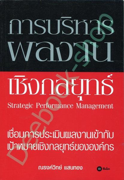 การบริหารผลงาน เชิลกลยุทธ์ Strategic Performance Management