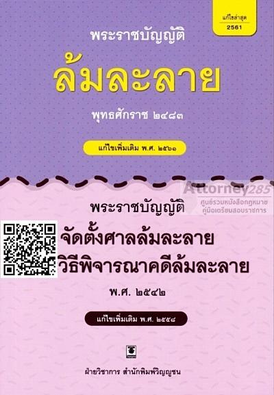 พระราชบัญญัติล้มละลาย พุทธศักราช 2483 แก้ไขเพิ่มเติม พ.ศ.2561