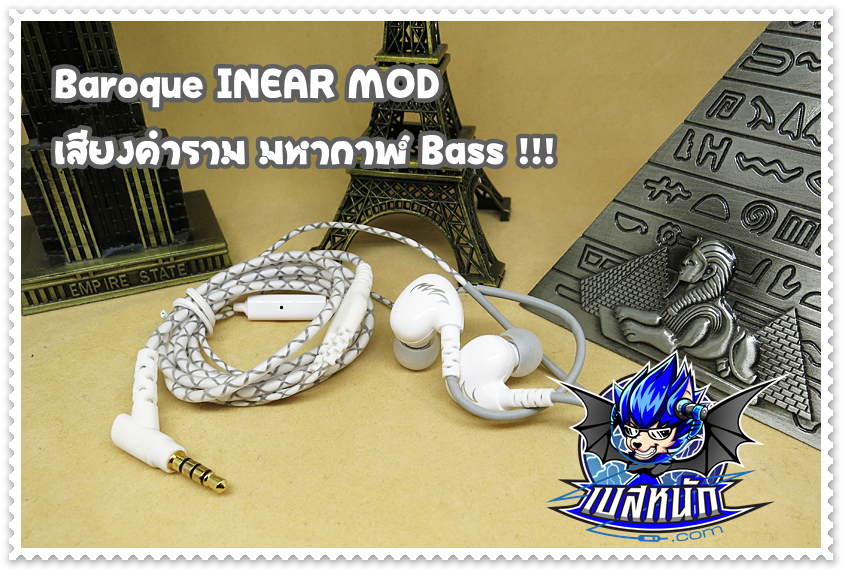Baroque INEAR MOD With MIC (WHITE)
