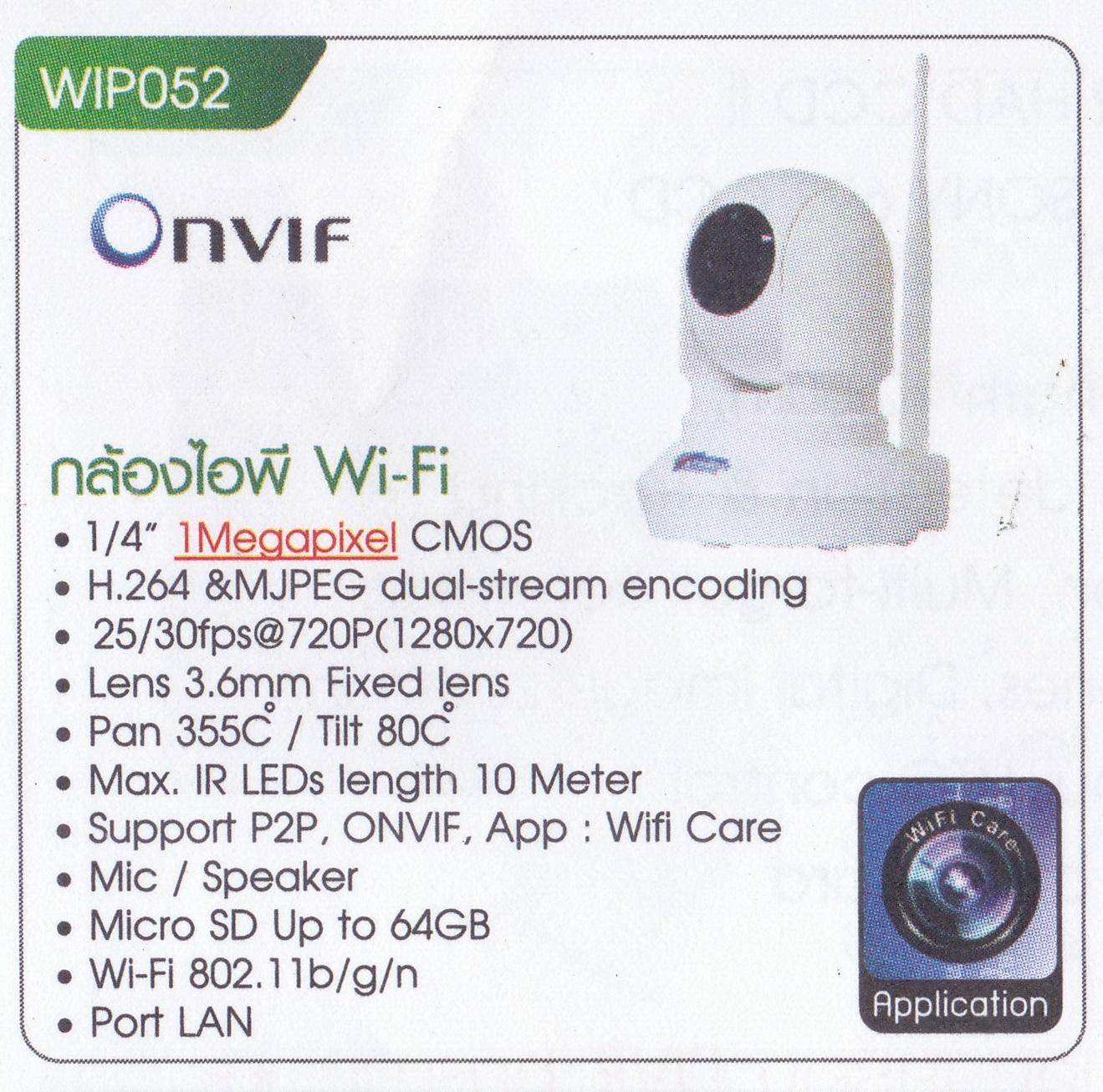 WIP052