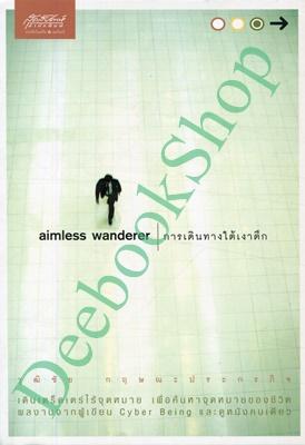 amiless wanderer | การเดินทางใต้เงาดึก