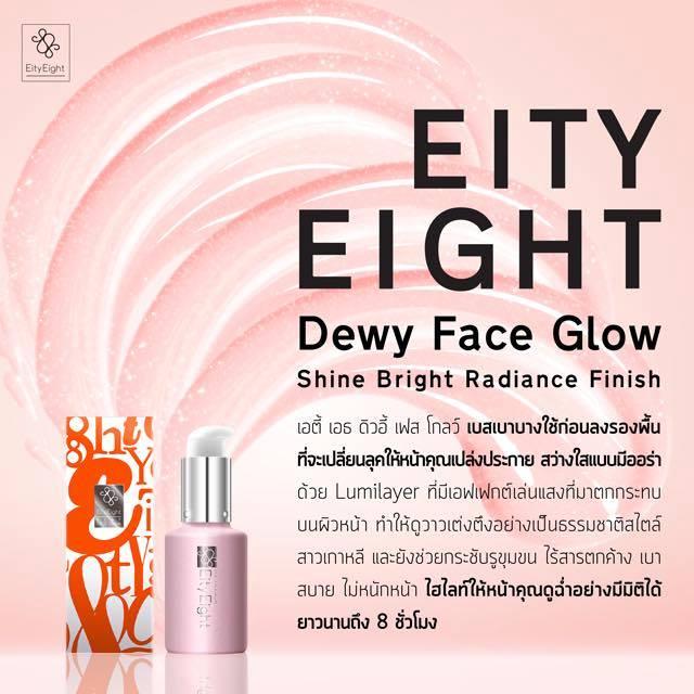 EITY EIGHT Dewy Face Glow เอตี้ เอธ ดิวอี้ เฟส โกลว์