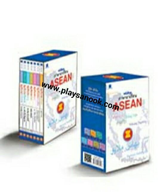 SB-011 Boxset ภาษาอาเซียน
