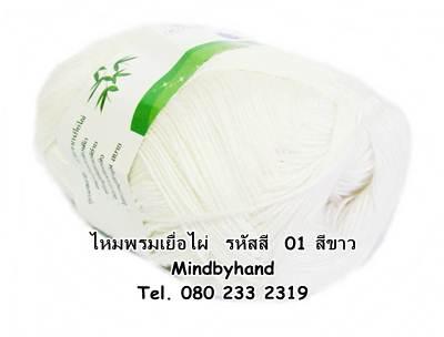 ไหมพรม Bamboo Cotton รหัสสี 01 สีขาว