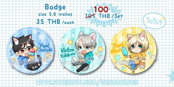 Yuri on Ice : Badges