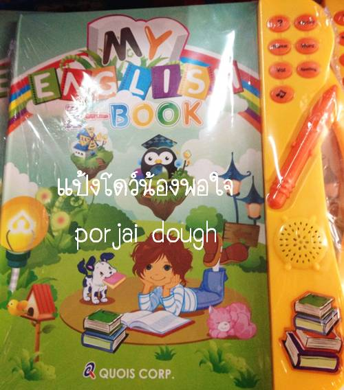 My English E-Book หนังสือพูดได้