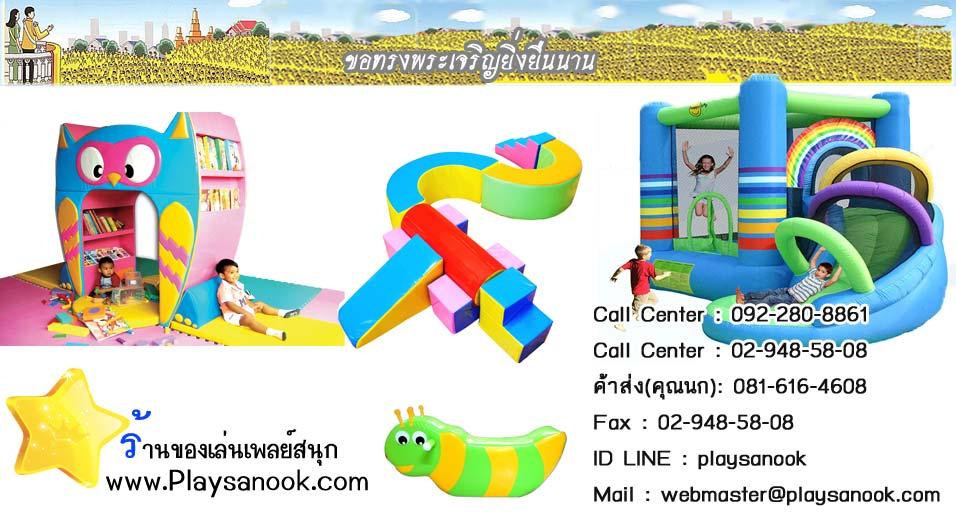 ของเล่นเพลย์สนุก สื่อการเรียนการสอน, ของเล่นปฐมวัย,ของเล่นสนาม,ของเล่นนุ่มนิ่ม,เฟอร์นิเจอร์เด็ก