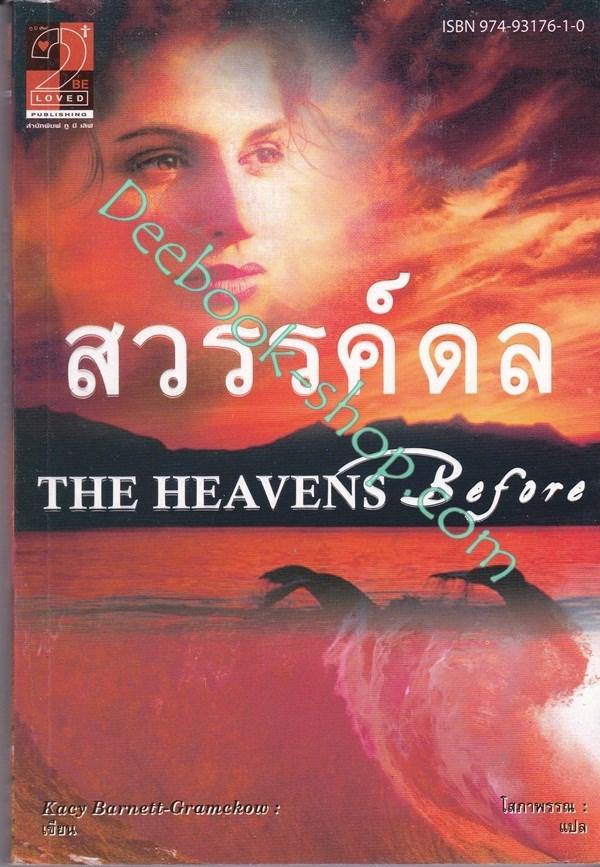 สวรรค์ดล The Heaven Before