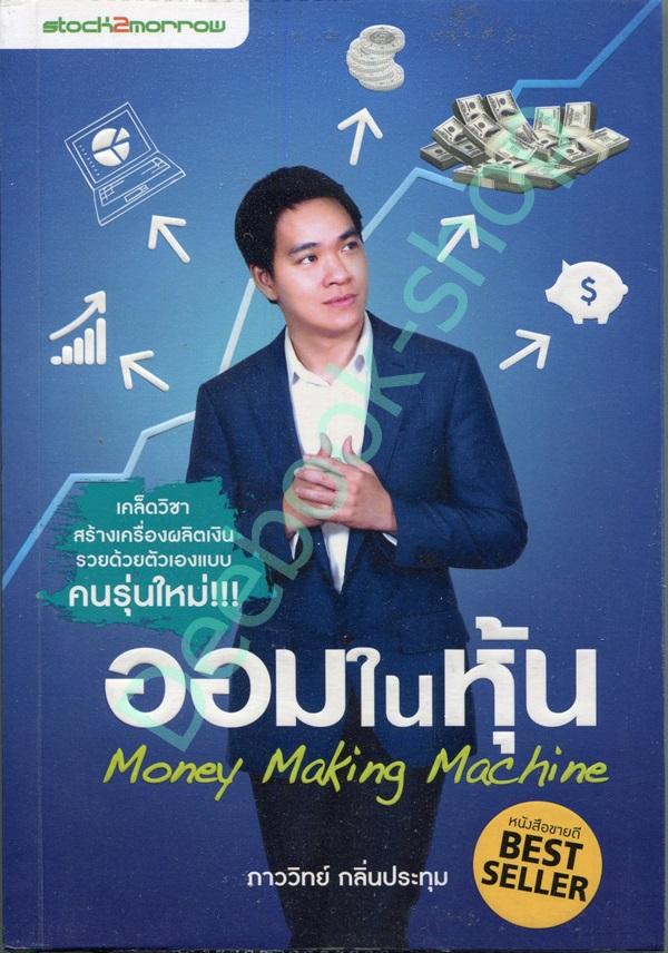 ออมในหุ้น Money Making Machine