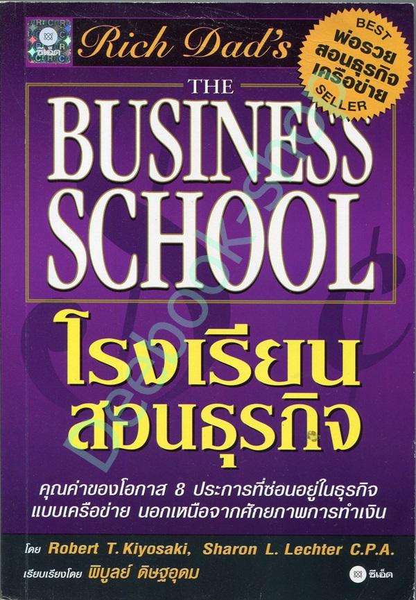 โรงเรียนสอนธุรกิจ : Rich Dad's The Business School for People Who Like Helping People