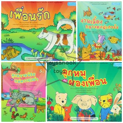 PBP-248 หนังสือชุด นิทานเด็กดี