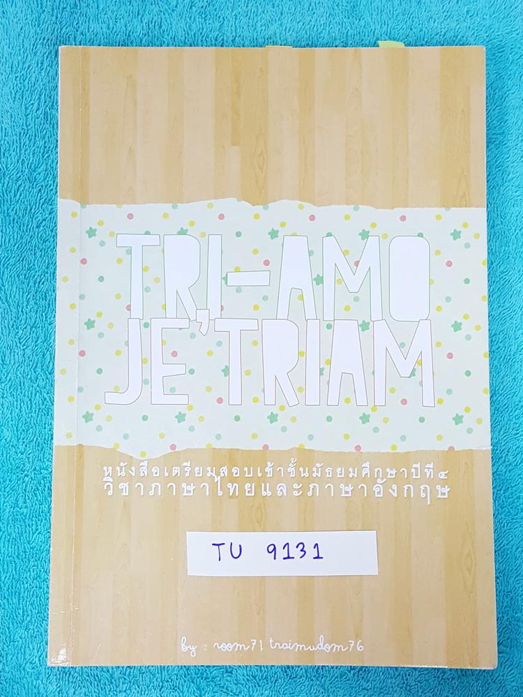 ►สอบเข้าม.4◄ TU 9131 Tri-Amo & Je Triam หนังสือรวมแนวข้อสอบวิชาภาษาไทยและภาษาอังกฤษ เพื่อใช้สอบเข้า ม.4 พร้อมเฉลยละเอียดแบบคม ชัด ลึก เหมาะสำหรับอ่านทบทวนและเสริมความมั่นใจก่อนเข้าสนามสอบจริง มีเฉลยละเอียดครบทุกข้อ ในหนังสือมีเขียนทำโจทย์