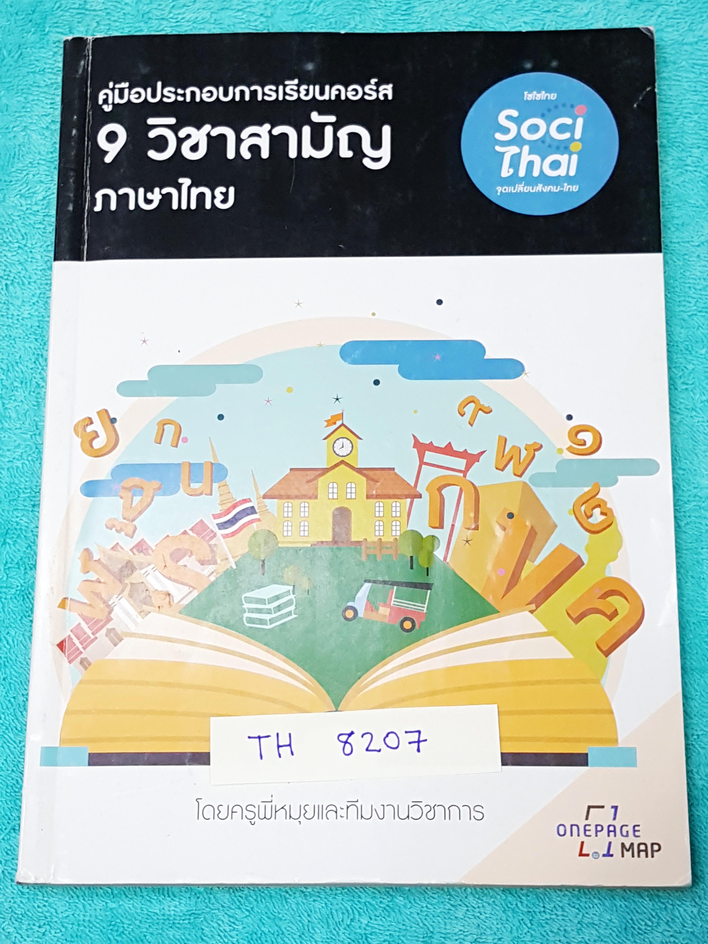 ►ครูพี่หมุย◄ TH 8207 วิชาภาษาไทย 9 วิชาสามัญ เล่ม One Page Map สรุปรวบยอด Mindmap เนื้อหาวิชาภาษาไทย ม.ปลาย อ่านแล้วเก็ทไอเดียง่าย ครอบคลุมเนื้อหาทุกเรื่อง พี่หมุยแตก Mindmap ละเอียด ทำให้จับประเด็นและแนวข้อสอบได้ง่าย อ่านเข้าใจง่าย มีจดเฉลยแบบฝึกหัดครบทุ