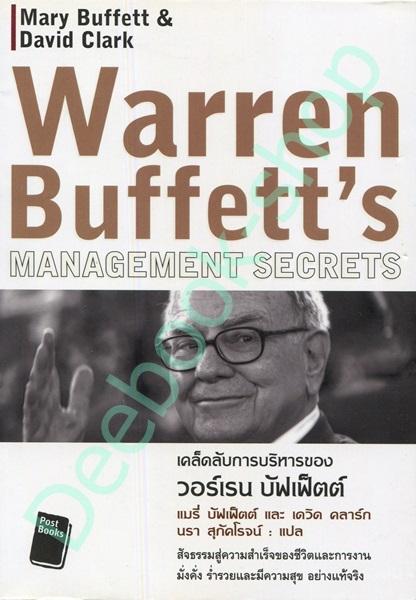 Warren Buffett's Manament Secrts เคล็ดลับการบริหารของ วอร์เรน บัฟเฟ็ตต์