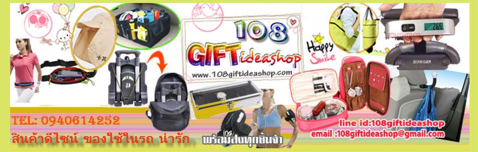 108giftideashop