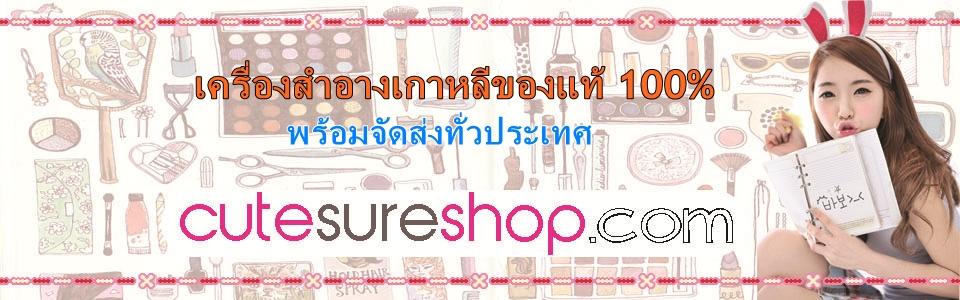 CuteSureShop