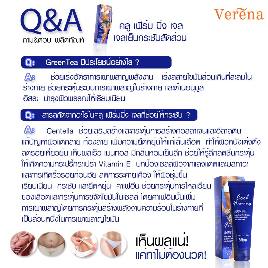 ถามตอบ เกี่ยวกับผลิตภัณฑ์เซรั่มกระชับสัดส่วน bijou cool firming gel