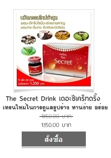 The Secret Drink Widget