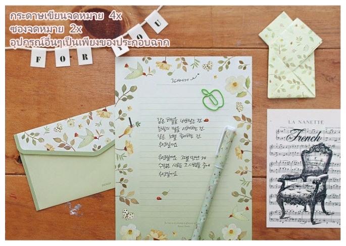 เซ็ทกระดาษเขียนจดหมายพร้อมซอง #79 (4แผ่น+2ซอง)