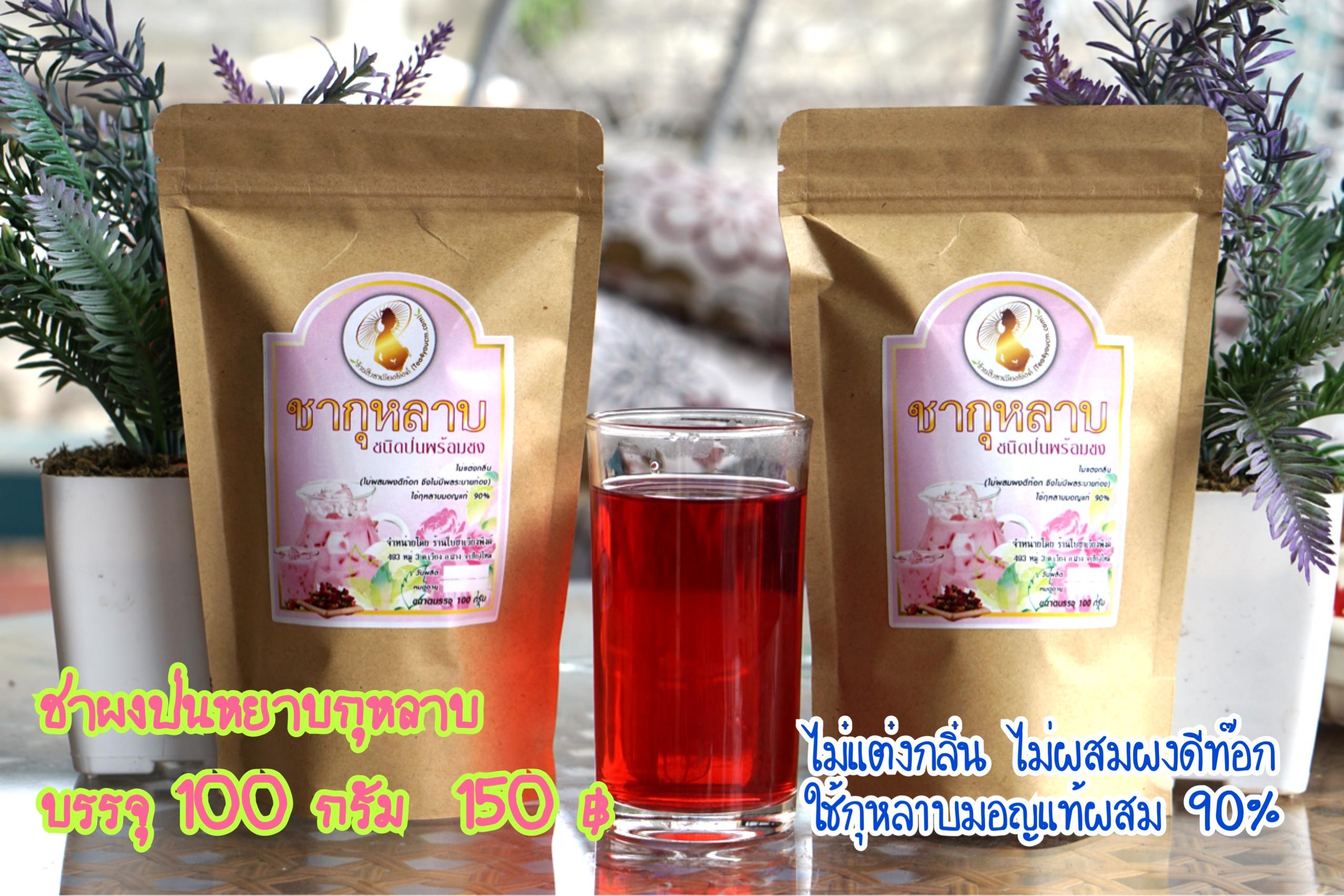 ผงชากุหลาบป่นหยาบ (กลิ่นธรรมชาติ เกรดA)