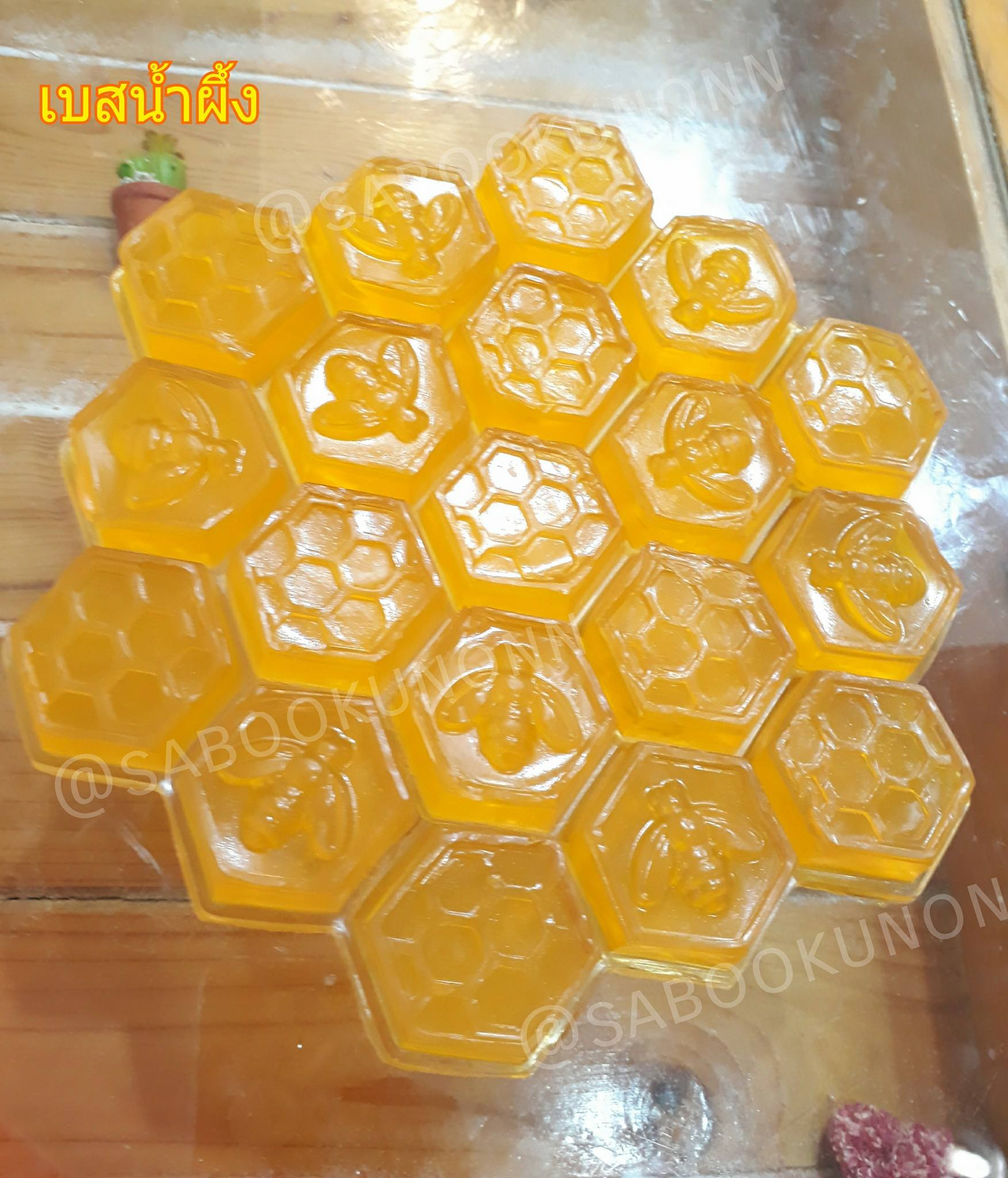 เบสน้ำผึ้ง 250บาท 1000กรัม
