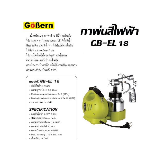 กาพ่นสีไฟฟ้า GB-EL 18 GOBERN
