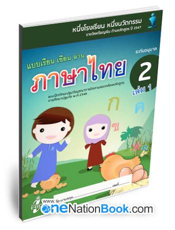 หนังสือ แบบฝึกทักษะภาษาไทย ปฐมวัยบูรณาการอิสลาม อ.2 เล่ม 1
