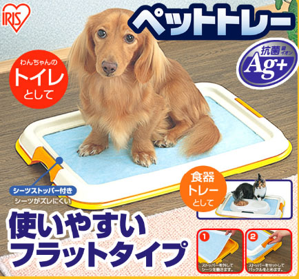 MU0046 ห้องน้ำสุนัข สำหรับสุนัขขนาดเล็ก-สุนัขขนาดกลาง ใช้กับแผ่นรองซับ