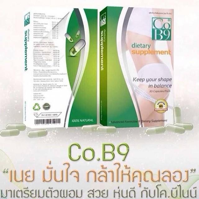CoB9 โคบีไนน์ ผลิตภัณฑ์เสริมอาหาร ลดน้ำหนัก ของแท้ราคาถูก ปลีก/ส่ง โทร 089-778-7338-088-222-4622 เอจ