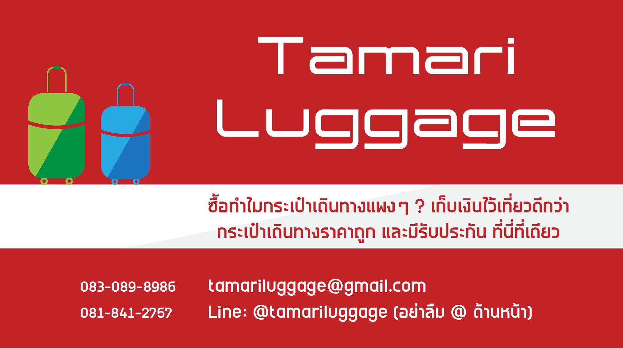 Tamari Luggage กระเป๋าเดินทางราคาถูก