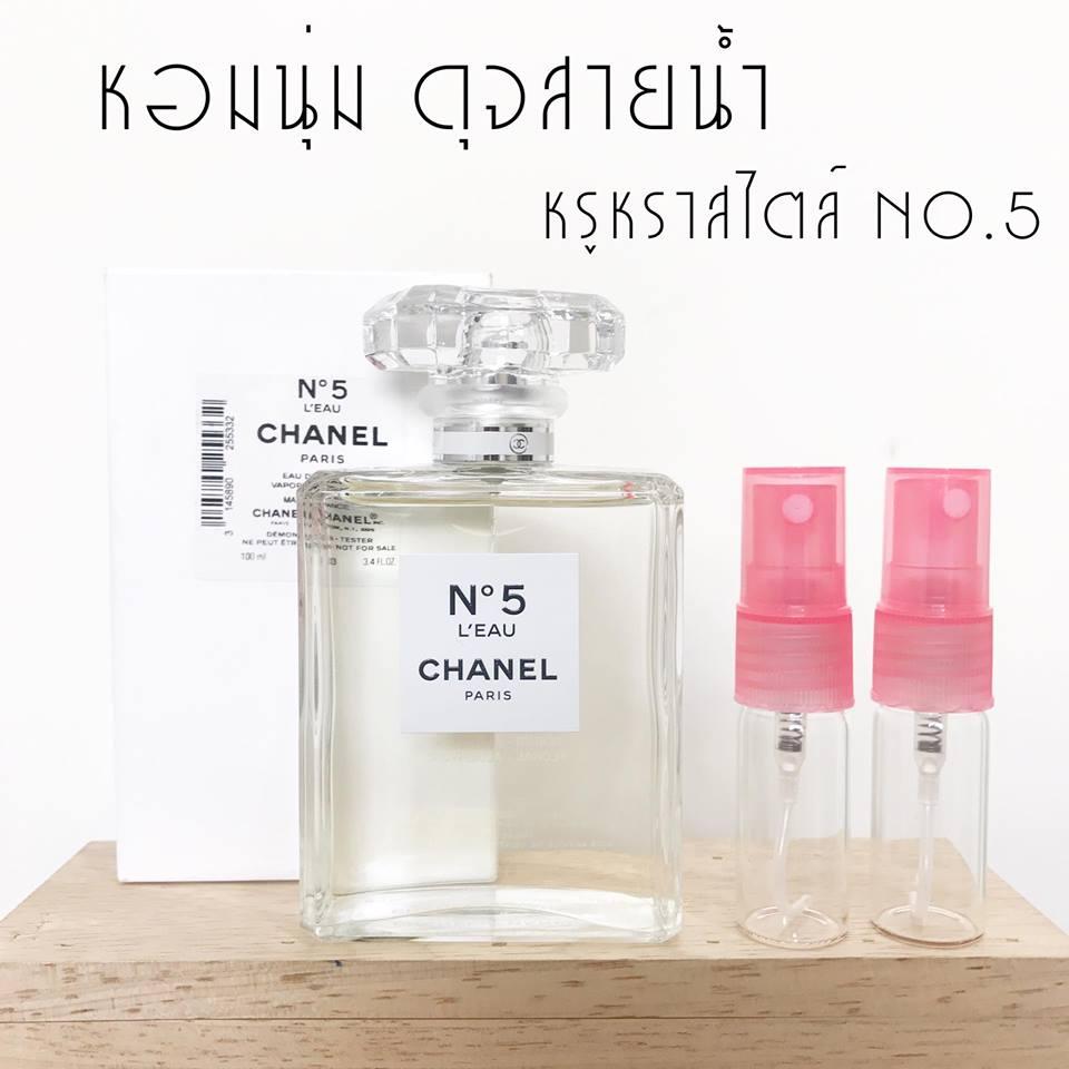 น้ำหอมแบ่งขาย Chanel No.5 L'eau EDT ขนาด 10ml.