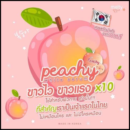 Pachy White Serum เซรั่มลูกพีชเกาหลี เ