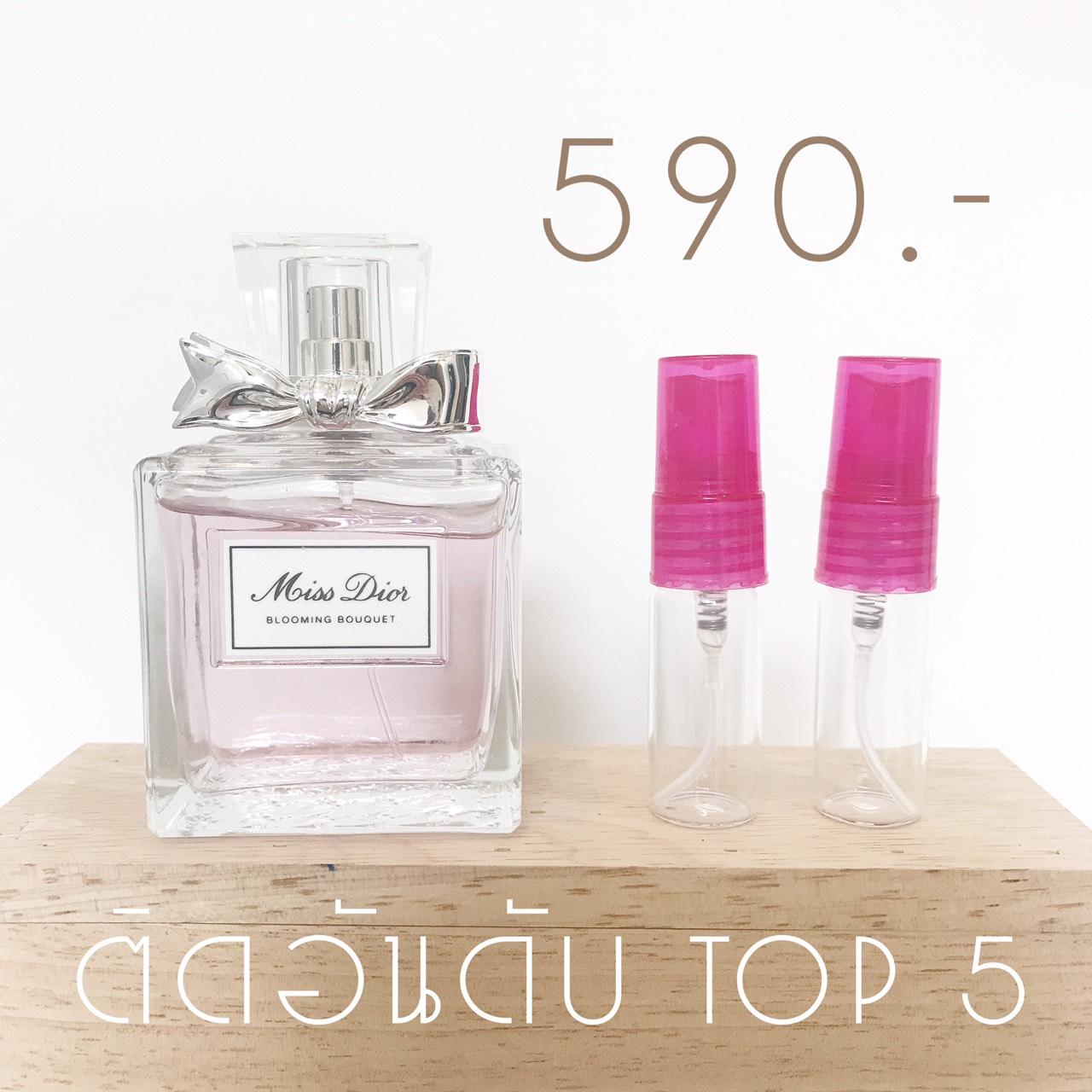 น้ำหอมแบ่งขาย Dior Miss Dior Blooming Bouquet EDT 10ml.