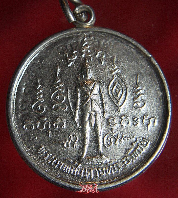 เหรียญ พระยาพิชัยดาบหัก เนื้ออัลปาก้า ปี2521