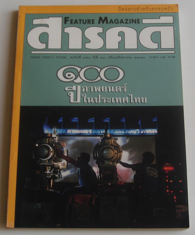 นิตยสาร สารคดี ฉบับที่ ๑๕๐ - ๑๐๐ ปี ภาพยนตร์ในประเทศไทย