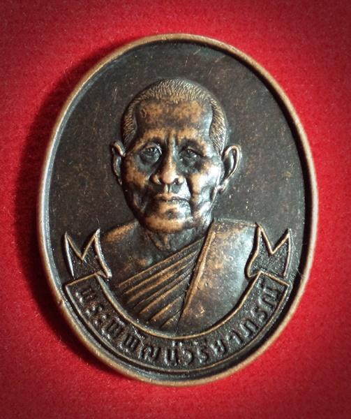 เหรียญพระพิพัฒน์วิริยาภรณ์ ( ผูก จันทราศรี ) วัดพระปฐมเจดีย์ จ.นครปฐม ปี2531