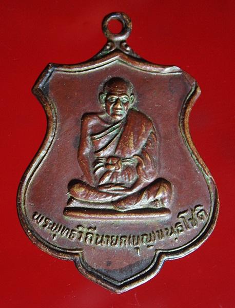เหรียญอาร์มหลวงปู่บุญ วัดกลางบางแก้ว นครปฐม ที่ระลึกในการบูรณะมณฑป หลวงปู่เพิ่มปลุกเสก